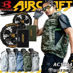 バートル セット 空調服 ベスト エアークラフト AC1034 ファン&バッテリーセット AC260...