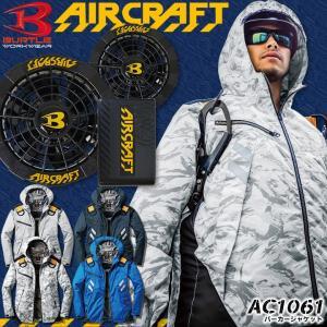 【セット】バートル エアークラフト パーカージャケット AC1061   遮熱、高視認リフレクター、...