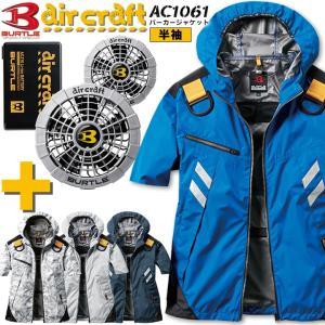 【予約】空調服セット バートル エアークラフト 半袖パーカージャケット フルハーネス対応 AC1061 シルバーファン&バッテリー 充電器セット