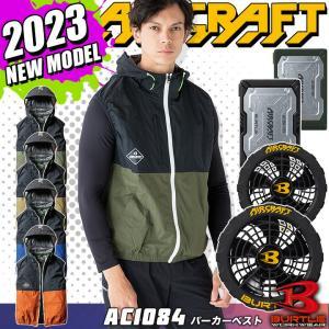 バートル 空調服ット パーカーベスト エアークラフト AC1084 ファン&バッテリーセット AC2...