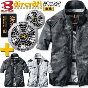 【予約】空調服セット バートル 半袖 エアークラフト ブルゾン AC1026P シルバーファン&バッテリー 充電器セット AC210 AC221 ジャケット