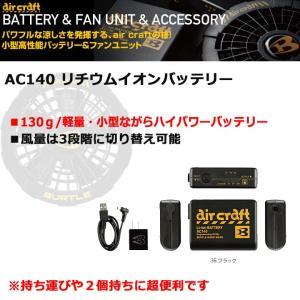 42a1992c77c455 バートル リチウムイオン小型バッテリーセット エアークラフト 空調服 作業服【送料無料】 ...
