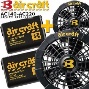 バートル エアークラフト 小型バッテリー2個&ファンセット リチウムイオン小型バッテリー AC140 ファンユニット AC220 空調服【即日発送】|darumashouten
