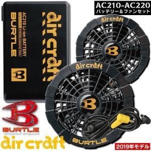 【セット内容】 ■バートル エアークラフト用 バッテリーセット AC210 パワフルな風量で涼しさア...