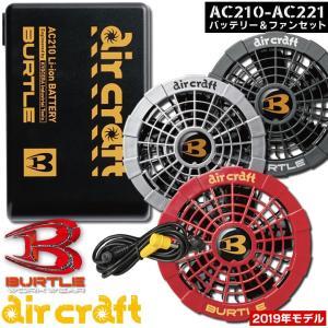 バートル エアークラフト バッテリー&ファンセット リチウムイオンバッテリー AC210 限定ファンユニット AC221 空調服 熱中症対策 作業服 作業着【即日発送】|darumashouten