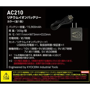 バートル エアークラフト バッテリー&ファンセット リチウムイオンバッテリー AC210 限定ファンユニット AC221 空調服 熱中症対策 作業服 作業着【即日発送】|darumashouten|04