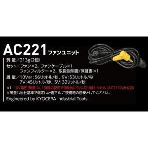 バートル エアークラフト バッテリー&ファンセット リチウムイオンバッテリー AC210 限定ファンユニット AC221 空調服 熱中症対策 作業服 作業着【即日発送】|darumashouten|06