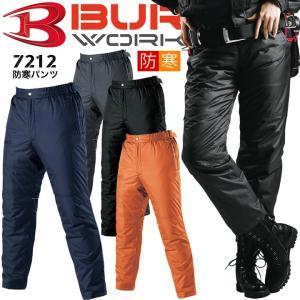 バートル BURTLE 防寒ズボン 7212 防寒着 作業服 作業着 防寒服 防寒パンツ 7210シリーズ|darumashouten