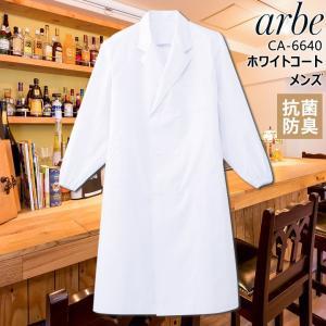 コックコート 白衣 アルベ ホワイトコート ca-6640 arbe 長袖 メンズ 抗菌 防臭 白衣...