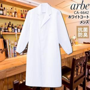 コックコート 白衣 アルベ ホワイトコート ca-6642 arbe 長袖 メンズ 比翼ボタン付き ...