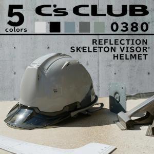 ヘルメット 0380 シーズクラブ リフレクションスケルトンバイザーヘルメットC1型 安全 高視認再...
