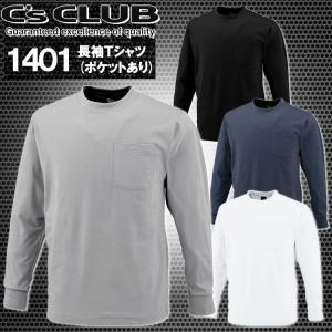 長袖Tシャツ ポケット付き 吸汗速乾 1401 C's CLUB 作業服 作業着 中国産業【送料無料】 darumashouten
