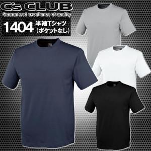 半袖Tシャツ 吸汗速乾 1404 C's CLUB 作業服 作業着 中国産業【送料無料】 darumashouten