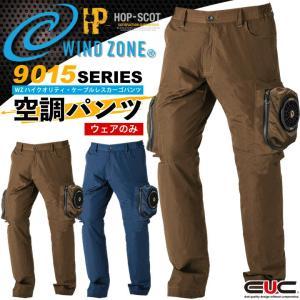 【予約】空調服 カーゴパンツ 9015 ウェアのみ  ケーブルレス 空調パンツ WINDE ZONE...
