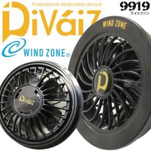 空調服 ライトファン 9919 Divaiz WIND ZONE 軽量 コンパクト 作業着 作業服 ...
