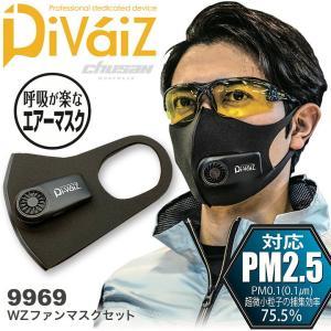 WZ ファンマスクセット ファン付きマスク フルセット 9969 エアーマスク 洗える PM2.5 飛沫対策 熱中症対策 作業着 作業服 CUC 中国産業【即日発送】|作業服の専門店だるま商店