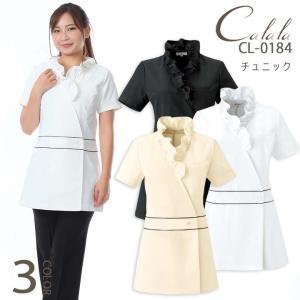 キャララ Calala CL-0184 襟元フリル前開きチュニック カシュクール 透け防止 吸汗 制電 医療白衣|darumashouten