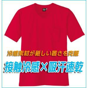 【半袖Vネックシャツ A-667】【清涼・涼しい・清涼感・爽やか】【 吸汗 速乾】【ユニフォーム】 【制服】【送料無料】 darumashouten