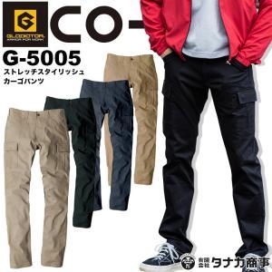 カーゴパンツ コーコス G-5005 CO-COS メンズ 軽量 ハイストレッチ ズボン 作業服 作...