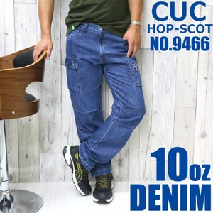 デニムカーゴパンツ CUC-9466 10ozデニム素材 メンズ オールシーズン生地 作業服 作業着 ユニフォーム 9468シリーズ|darumashouten