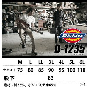 ディッキーズ Dickies D-1235 カーゴパンツ 作業ズボン 作業服 作業着 ワークウェア darumashouten 04