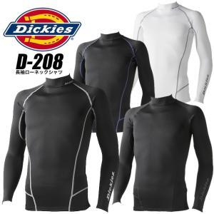 ディッキーズ/Dickies D-208 長袖ローネックシャツ インナーウェア アンダーシャツ インナーシャツ 作業服 作業着 ワークウェアコンプレッション|darumashouten