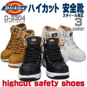 ディッキーズ Dickies D-3304 セーフティーシューズ スニーカータイプ安全靴 ハイカット 鋼製先芯入り 作業服 作業着|darumashouten