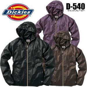 ディッキーズ Dickies D-540 ウィンドブレーカー ブルゾン ジャケット ジャンパー 作業服 作業着 ワークウェア|darumashouten