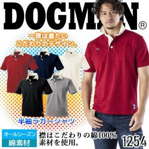 【即日発送】ドッグマン DOGMAN 1254 半袖ラガーシャツ【オールシーズン素材】半袖ポロシャツ 半袖シャツ 作業シャツ 1254シリーズ|darumashouten