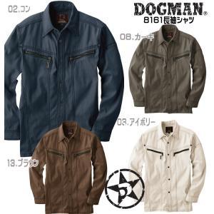 ドッグマン DOGMAN 長袖シャツ 8161 綿100% スタイリッシュミリタリーシャツ 中国産業 作業服 作業着|darumashouten