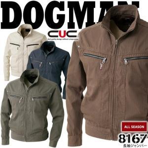 ドッグマン DOGMAN 作業服 長袖ブルゾン 8167 スタイリッシュミリタリー 作業着 中国産業 8167シリーズ|darumashouten