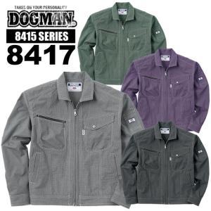 ドッグマン DOGMAN 8417 長袖ブルゾン 春夏素材 長袖ジャケット 作業服 作業着 8415シリーズ|darumashouten