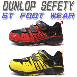 安全靴 スニーカー ローカット ダンロップ DUNROP 302  強度抜群  セーフティーシューズ