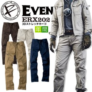 イーブンリバー EVENRIVER 3Dストレッチカーゴパンツ ERX202 春夏作業服 作業着 ソリッドシリーズ|darumashouten