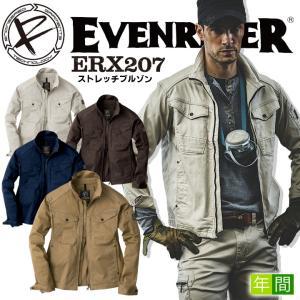 イーブンリバー EVENRIVER ストレッチブルゾン ERX207 春夏 作業服 作業着 ジャケット ジャンパー ソリッドシリーズ|darumashouten