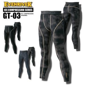 イーブンリバー EVENRIVER アイスコンプレッションレギンス GT-03 【インナーパンツ】【接触冷感】【作業服】【迷彩柄】【送料無料】|darumashouten