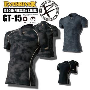 イーブンリバー EVENRIVER GT-15 アイスコンプレッションVネック半袖 インナーシャツ UVカット 接触冷感【送料無料】|darumashouten