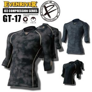 イーブンリバー EVENRIVER GT-17 アイスコンプレッションVネック七分袖 インナーウェア UVカット 接触冷感|darumashouten