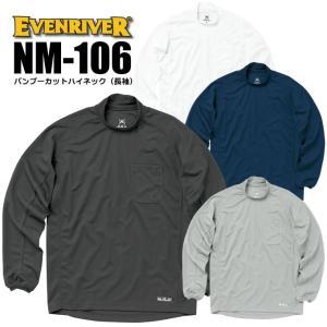 イーブンリバー バンブーカットハイネック長袖シャツ NM-106 長袖ハイネックシャツ EVENRIVER 作業服 作業着|darumashouten