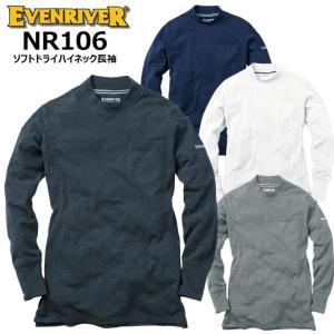 EVENRIVER NR106 ソフトドライハイネック長袖  綿を多く配合することにより肌触りがよく...