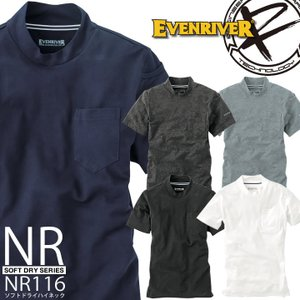 【送料無料】イーブンリバー EVENRIVER ソフトドライハイネック半袖シャツ NR116 吸汗速乾  作業服 作業着 ソフトドライシリーズ【春夏】|darumashouten