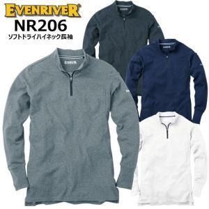 EVENRIVER NR206 ソフトドライハイネック長袖  綿を多く配合することにより肌触りがよく...