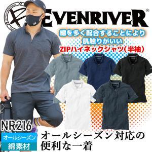 イーブンリバー EVENRIVER ソフトドライジップハイネックシャツ NR216 求めていたものは...