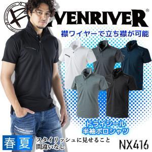 イーブンリバー ドライシールポロシャツ 半袖 NX416 ■素材:ポリエステル100%