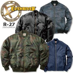 イーブンリバー EVENRIVER MA-1 ブルゾン R-27 防寒ジャンパー フライトジャケット 迷彩柄 中綿入り 作業服 防寒着【即日発送】|darumashouten