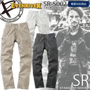 イーブンリバー EVENRIVER スタンダードライトカーゴパンツ SR-5002 綿100% 春夏作業服 作業着  スタンダードシリーズ|darumashouten