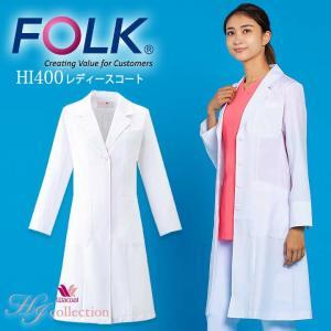 白衣 コート レディース ドクターコート FOLK コート 女性用 医療 医師 薬剤師 通気性 軽量 HI400 ワコール フォーク シングルコート スタイリッシュコート。|darumashouten
