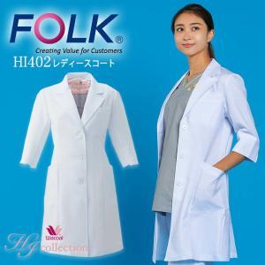 白衣 コート レディース ドクターコート FOLK コート 女性用 医療 医師 薬剤師 通気性 軽量 HI402 ワコール フォーク シングルコート スタイリッシュコート。|darumashouten