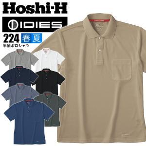 ホシ服装 半袖ポロシャツ メンズ レディース hoshi-224 ディンプルメッシュ/ポリ100%素材 吸汗速乾|darumashouten