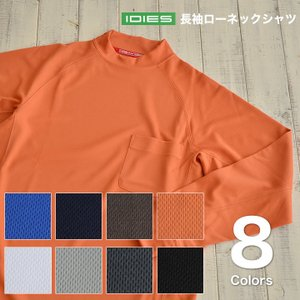 ホシ服装 長袖シャツ 長袖ローネックシャツ hoshi-226 吸水性抜群 ディンプルメッシュ/ポリ100%素材|darumashouten